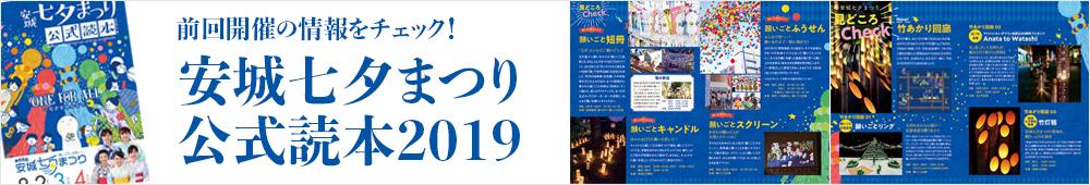 安城七夕まつり 公式読本2019